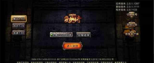 热血传奇sf网站中游戏战天秘典是什么怪物爆的? 热血传奇sf网站 第1张